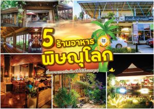 5 ร้านอาหารพิษณุโลก