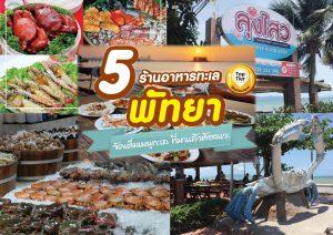 5 ร้านอาหารทะเลพัทยา