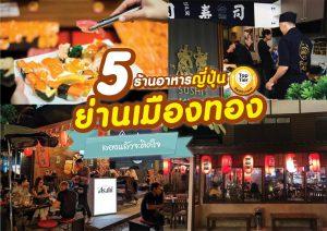 5 ร้านอาหารญี่ปุ่นย่านเมืองทอง