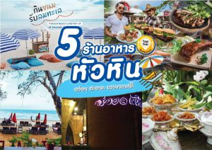5 ร้านอาหารหัวหิน อร่อย สะอาด บรรยากาศดี