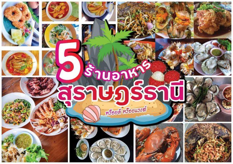 5 ร้านอาหารสุราษฎร์ธานี