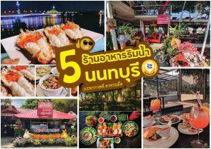 5 ร้านอาหารริมน้ำนนทบุรี บรรยากาศดี อาหารเด็ด