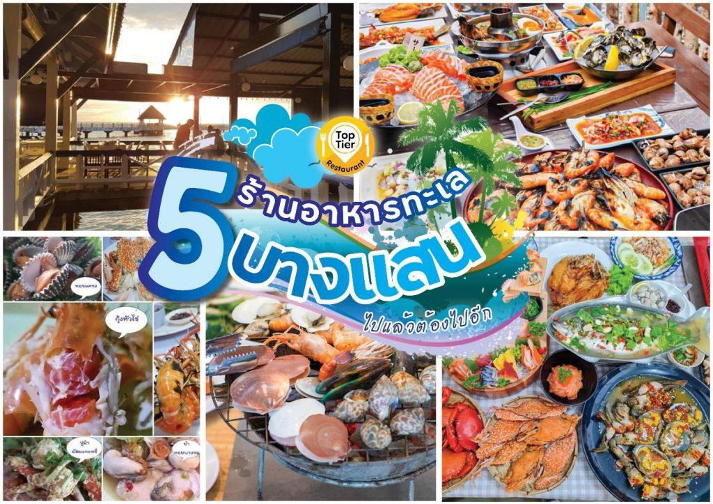 5 ร้านอาหารทะเลบางแสน ไปแล้วต้องไปอีก