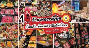 10 ร้านอาหารญี่ปุ่น