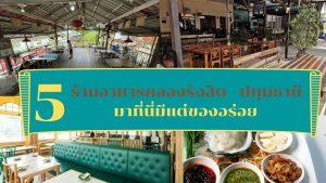 ร้านอาหารไทย ร้านอาหารคลองรังสิต - ปทุมธานี