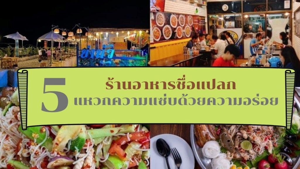 ร้านอาหารไทย ร้านอาหารชื่อแปลก แหวกความแซ่บด้วยความอร่อย