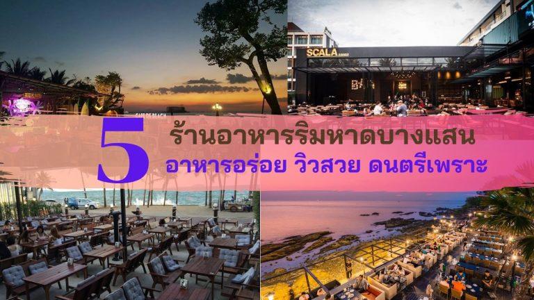 ร้านอาหารทะเล ร้านอาหารริมหาดบางแสน อาหารอร่อย วิวสวย ดนตรีเพราะ