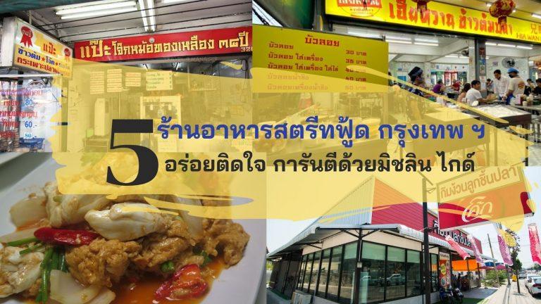 ร้านอาหารไทย ร้านอาหารสตรีทฟู้ด กรุงเทพ ฯ อร่อยติดใจ การันตีด้วยมิชลิน ไกด์