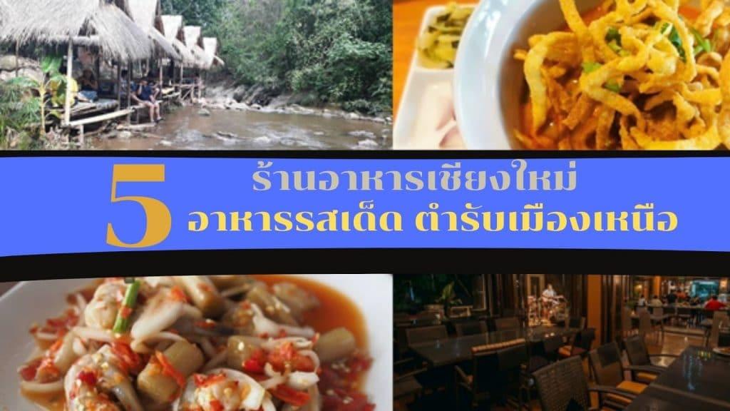 ร้านอาหารไทย ร้านอาหารเชียงใหม่
