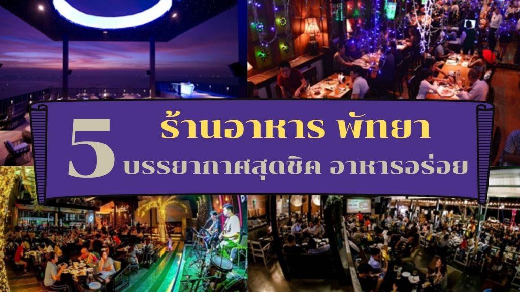 ร้านอาหารไทย พัทยา บรรยากาศสุดชิค อาหารอร่อย