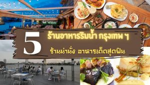 ร้านอาหารไทย ร้านอาหารริมน้ำ