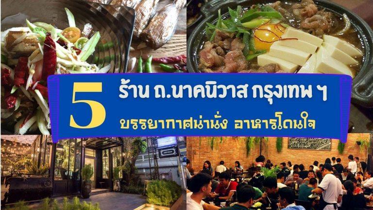 ร้านอาหารไทย อาหารญี่ปุ่ย กรุงเทพ