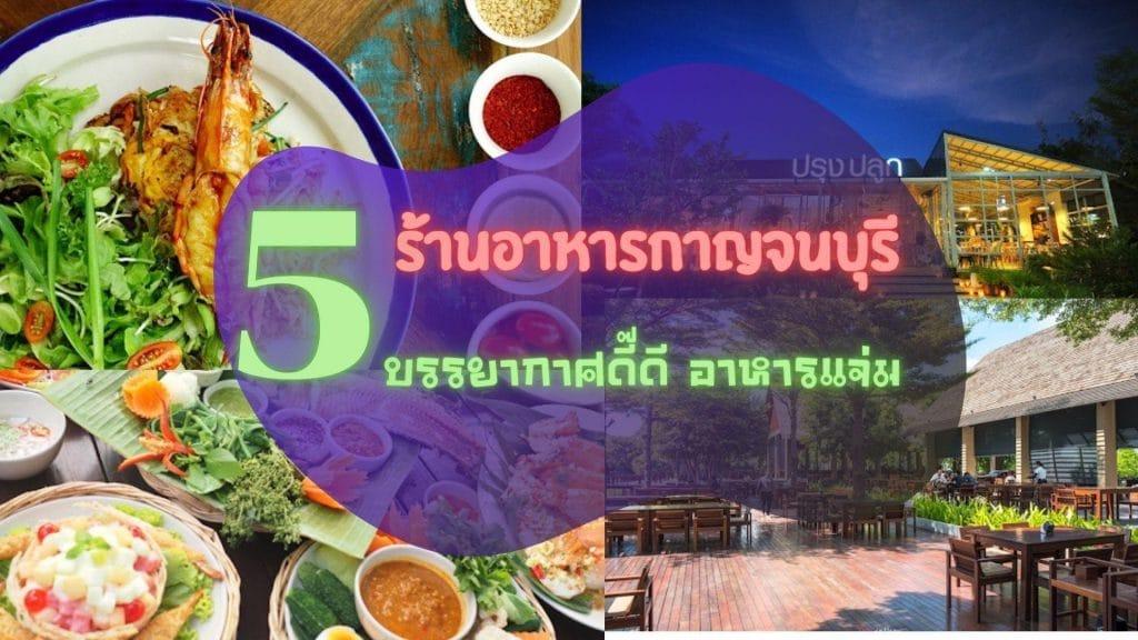 ร้านอาหารไทย กาญจนบุรี