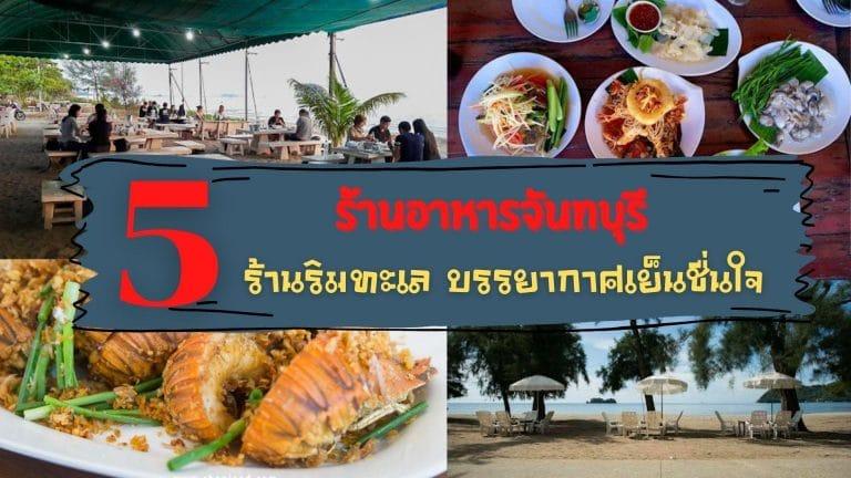 ร้านอาหารทะเล จันทบุรี