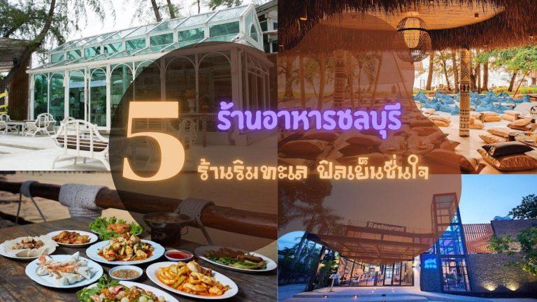 อาหารทะเล ชลบุรี