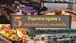 ร้านอาหารไทย กรุงเทพ ฯ