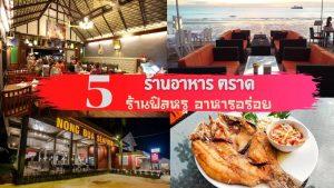ร้านอาหารทะเล ร้านอาหารไทย