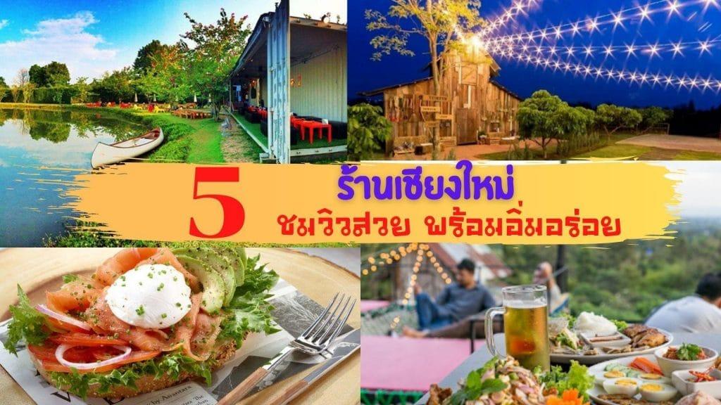 ร้านอาหารไทย อาหารต่างประเทศ เชียงใหม่