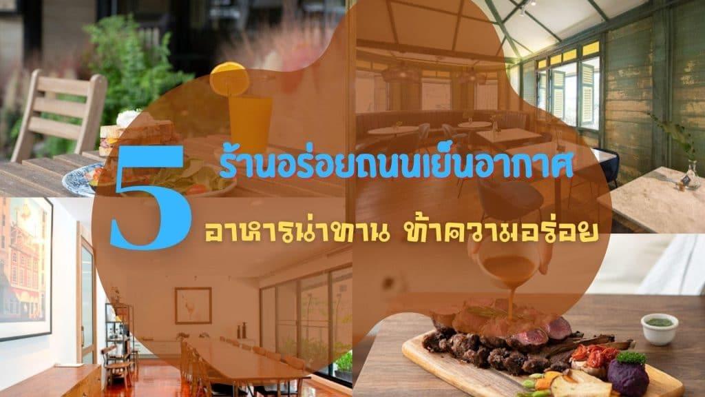 อาหารตะวันตก ร้านอาหารไทย