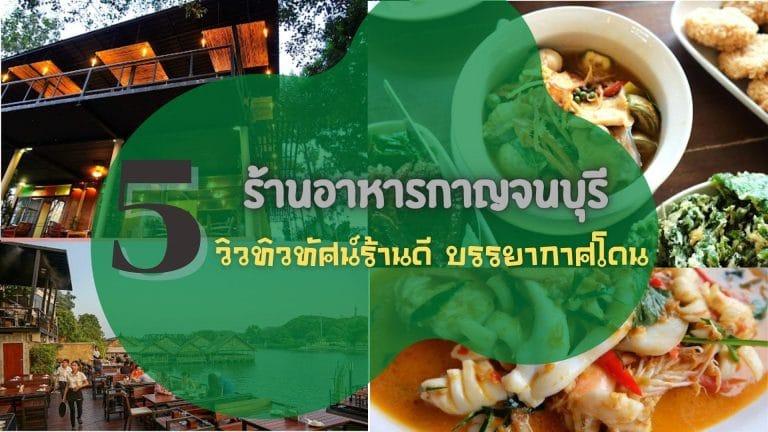 ร้านอาหารไทย